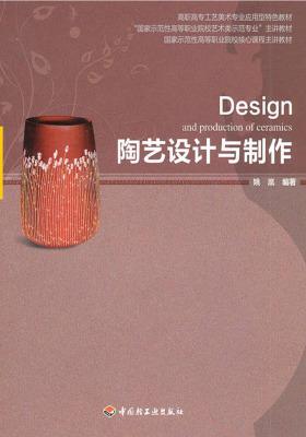 陶艺设计与制作(仅适用PC阅读)
