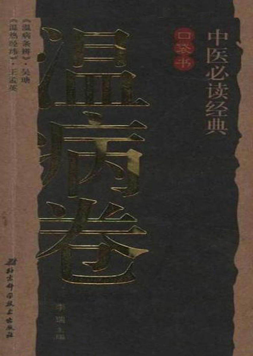 中医必读经典口袋书(第1辑):温病卷