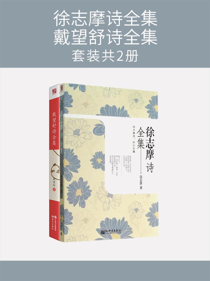 徐志摩诗全集+戴望舒诗全集(套装共2册)