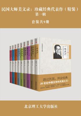 民国大师美文录:珍藏经典代表作 精装 第一辑(套装共9册)