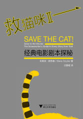 救猫咪Ⅱ--经典电影剧本探秘