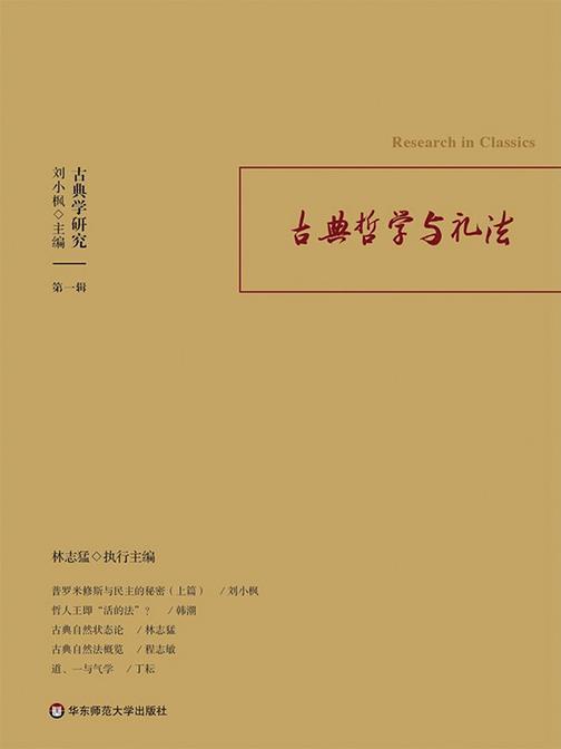 古典学研究:古典哲学与礼法