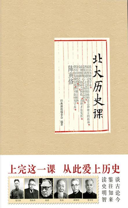 北大历史课(精装)