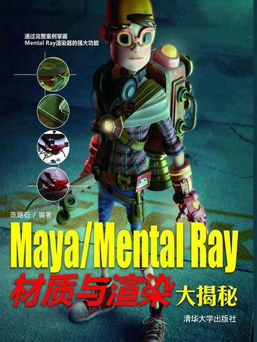 Maya/Mental Ray材质与渲染大揭秘(光盘内容另行下载,地址见书封底)