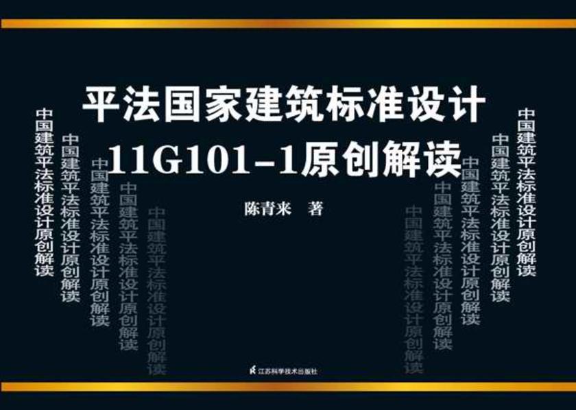 平法国家建筑标准设计11G10-1原创解读(仅适用PC阅读)