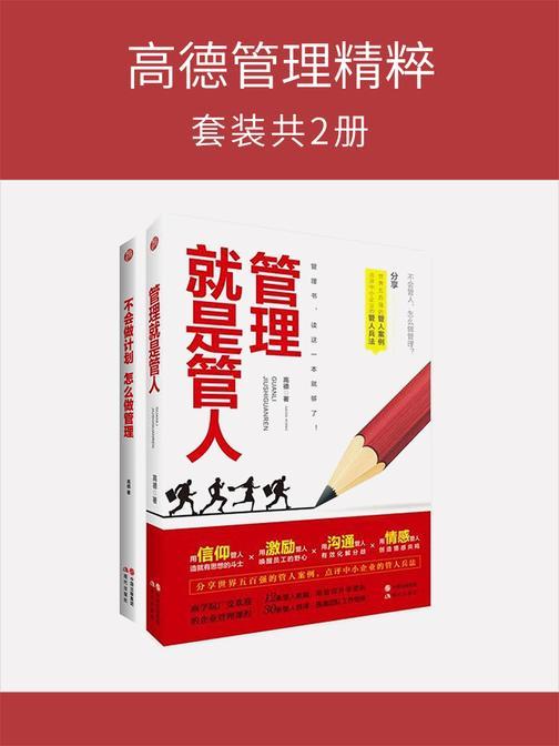 高德管理精粹(套装共2册)