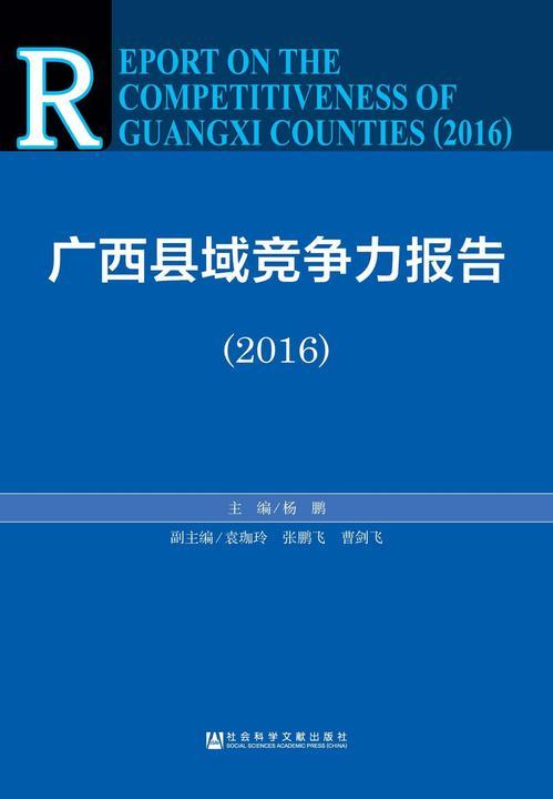 广西县域竞争力报告(2016)
