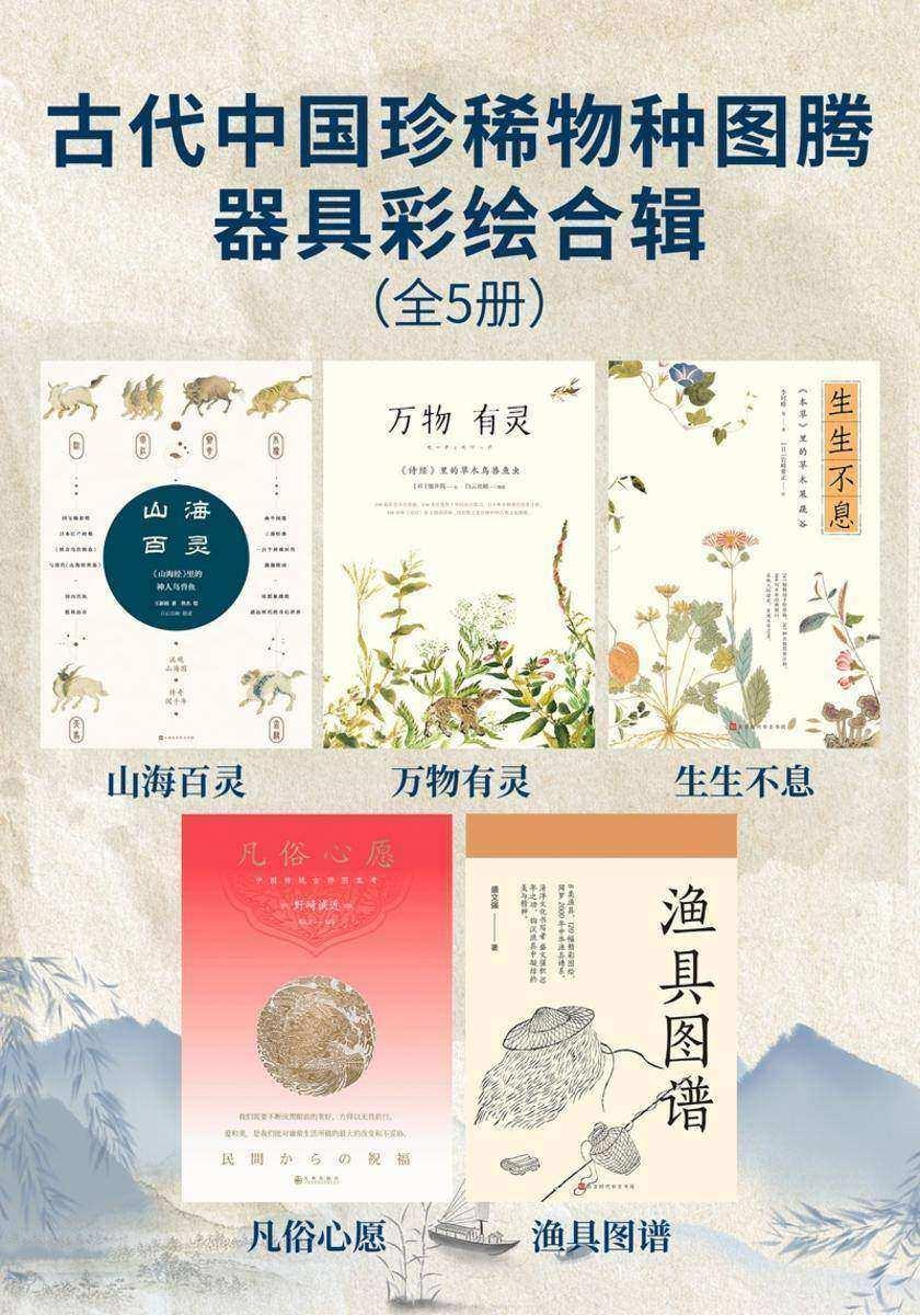 古代中国珍稀物种图腾器具彩绘合辑(全5册)