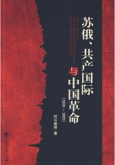 苏俄、共产国际与中国革命(试读本)