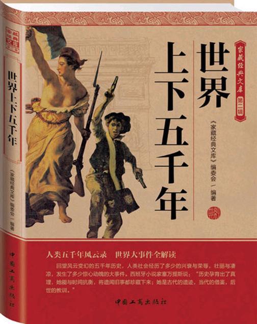 家藏经典文库第二辑:世界上下五千年(仅适用PC阅读)