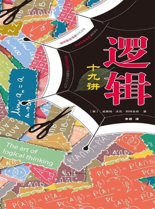 逻辑十九讲(修订版)