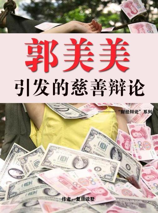 """郭美美引发的慈善辩论――""""财经辩论""""系列"""