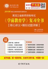 2017年黑龙江省教师资格考试《学前教育学》复习全书【核心讲义+模拟试题详解】