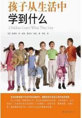 孩子从生活中学到什么(试读本)