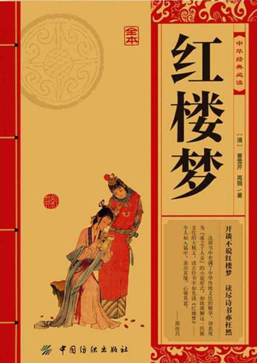 中华经典必读:红楼梦(全本)