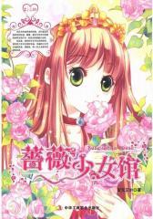 蔷薇少女馆(试读本)