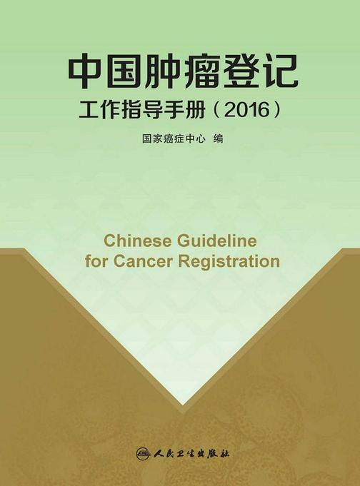 中国肿瘤登记工作指导手册(2016)