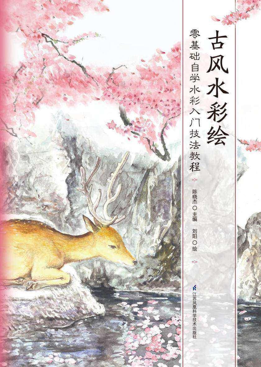 古风水彩绘(介于手绘系列)