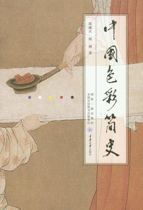 中国色彩简史