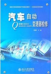 汽车自动变速器检修(仅适用PC阅读)