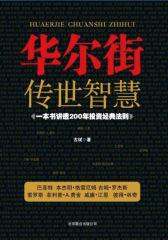 华尔街传世智慧:一本书讲透200年投资经典法则