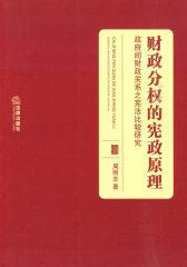 财政分权的宪政原理:政府间财政关系之宪法比较研究