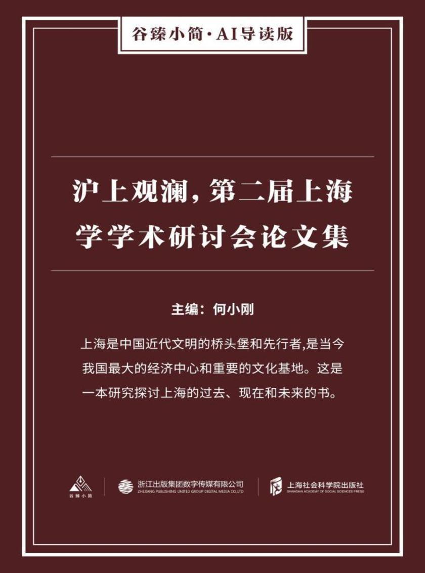 沪上观澜,第二届上海学学术研讨会论文集(谷臻小简·AI导读版)