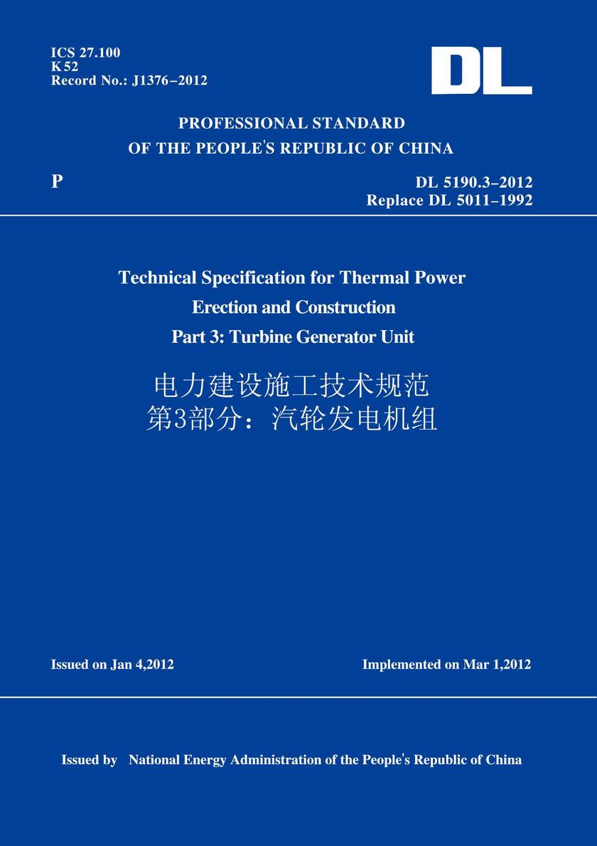 DL5190.3-2012电力建设施工技术规范第3部分:汽轮发电机组(英文版)