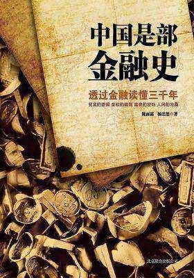 中国是部金融史