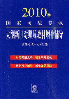2010年国家司法考试大纲新旧对照及教材增补辅导