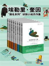 """埃勒里·奎因""""国名系列""""侦探小说杰作集(举世公认的逻辑推理经典,侦探小说中的""""圣经"""",)"""