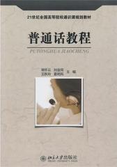 普通话教程(仅适用PC阅读)