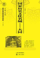 国家历史文化名城·大同
