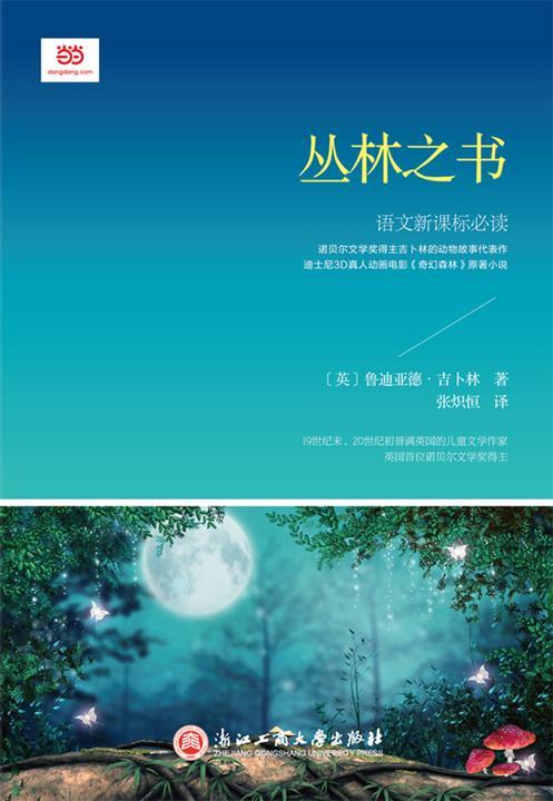 丛林之书(新课标,又译《丛林故事》)