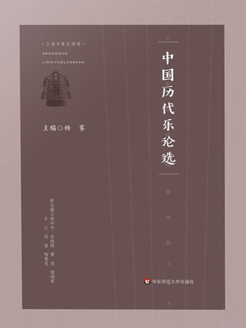 中国历代乐论选