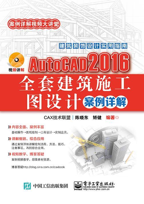 AutoCAD 2016全套建筑施工图设计案例详解