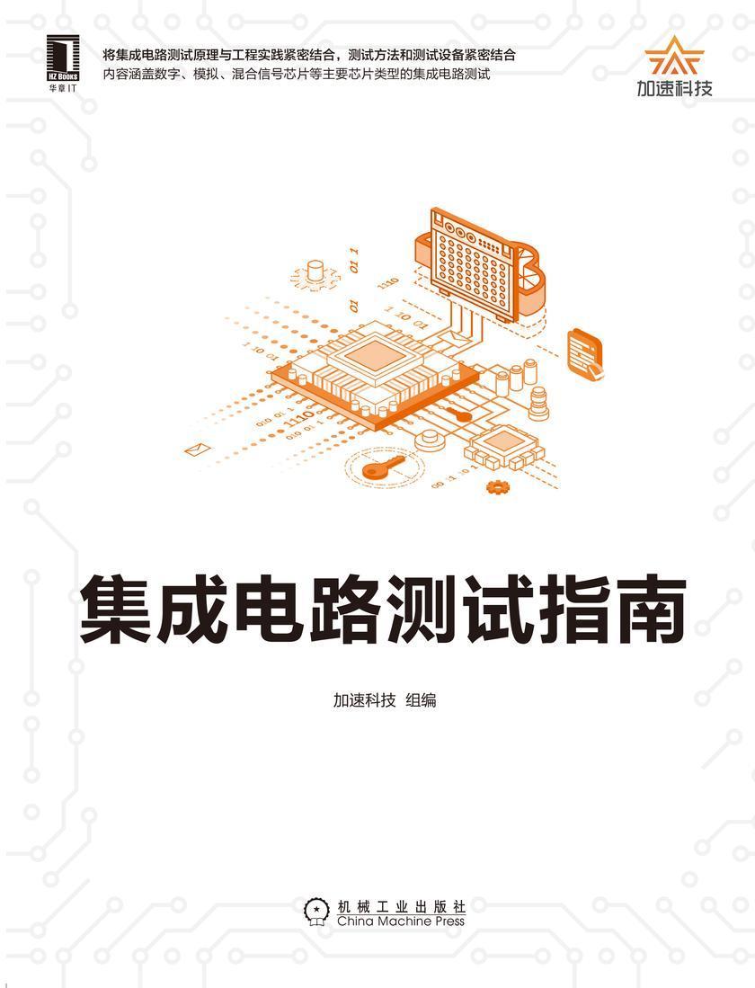 集成电路测试指南