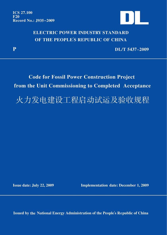 DL/T5437-2009火力发电建设工程启动试运及验收规程(英文版)