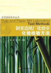 制浆造纸厂化验室化验检验方法(仅适用PC阅读)