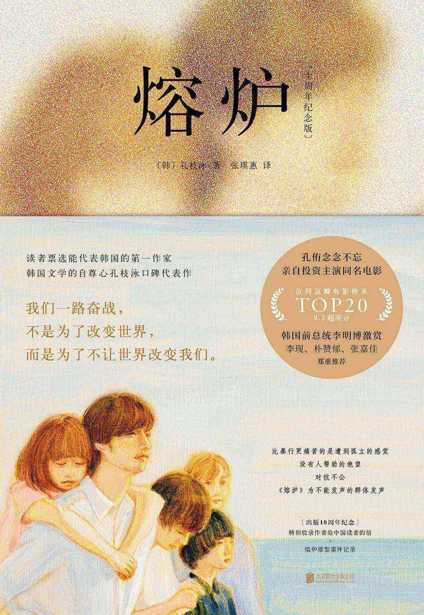 熔炉:10周年纪念版(孔刘主演同名电影位列豆瓣电影TOP20,9.3超高分)
