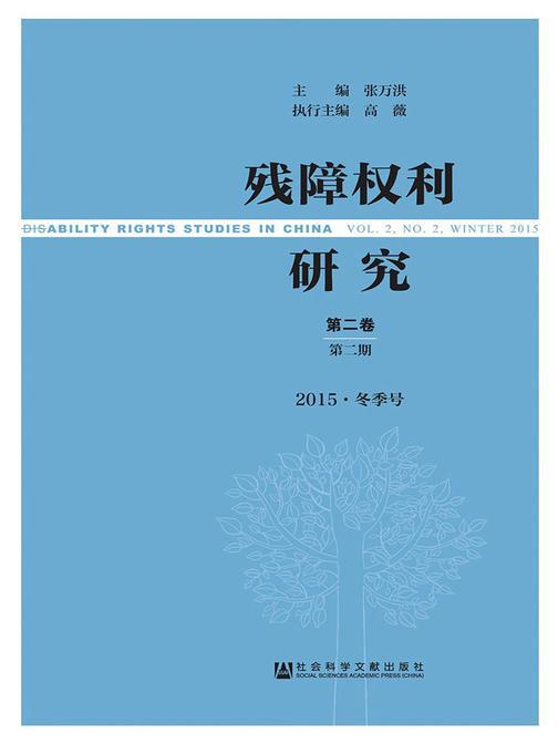 残障权利研究(第二卷 第二期 2015·冬季号)
