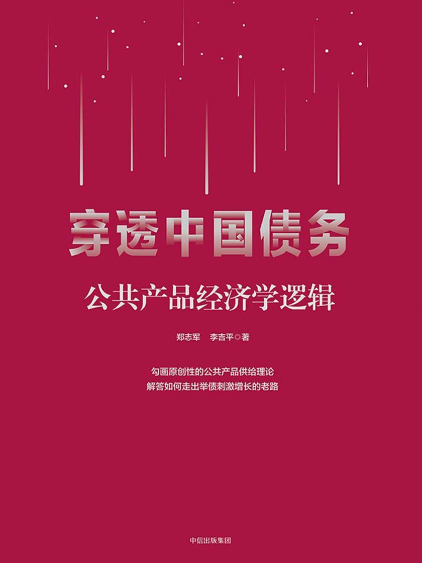 穿透中国债务:公共产品经济学逻辑