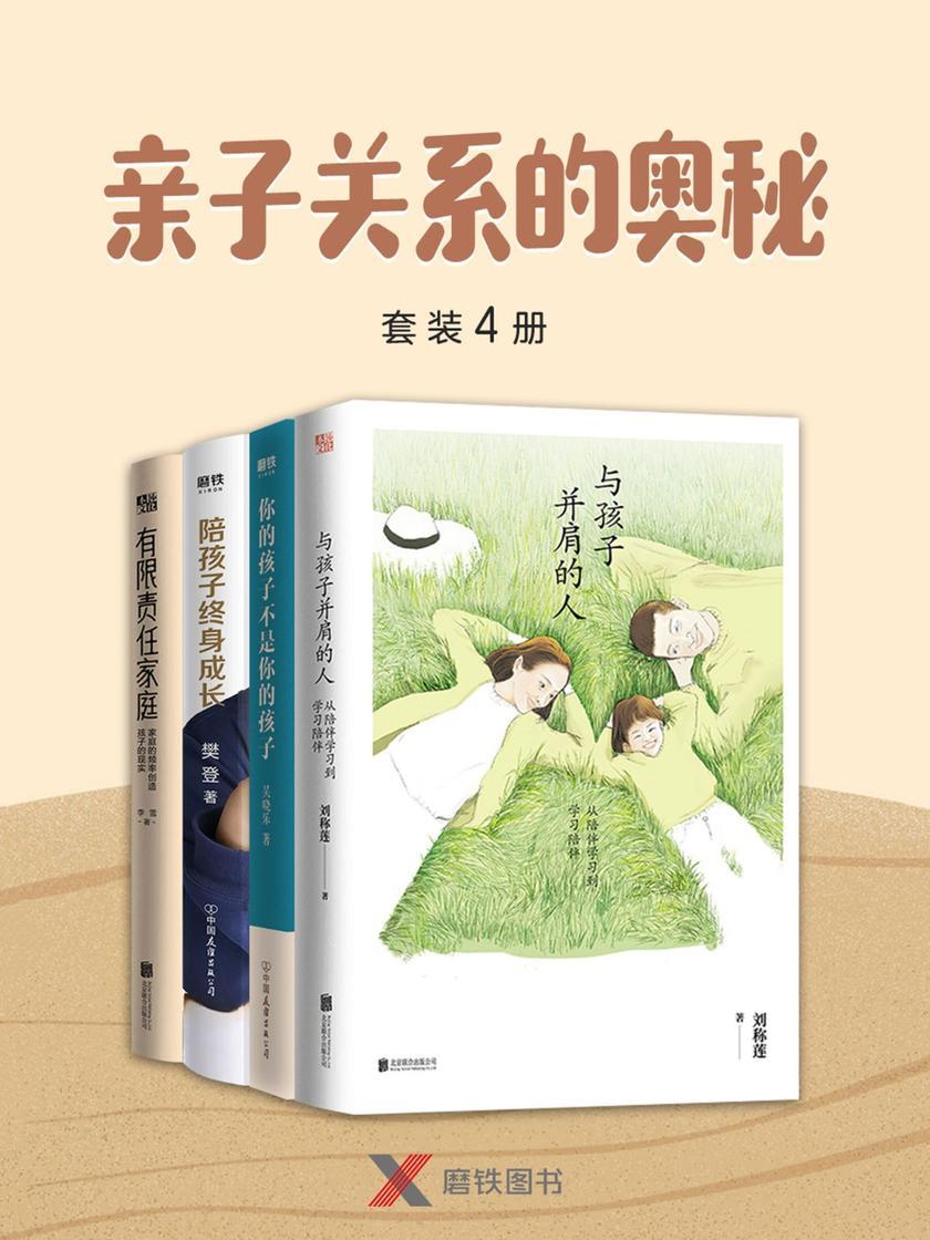 """""""亲子关系的奥秘""""套装4册"""