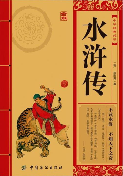 中华经典必读:水浒传(全本)