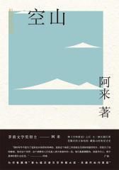 机村史诗6:空山