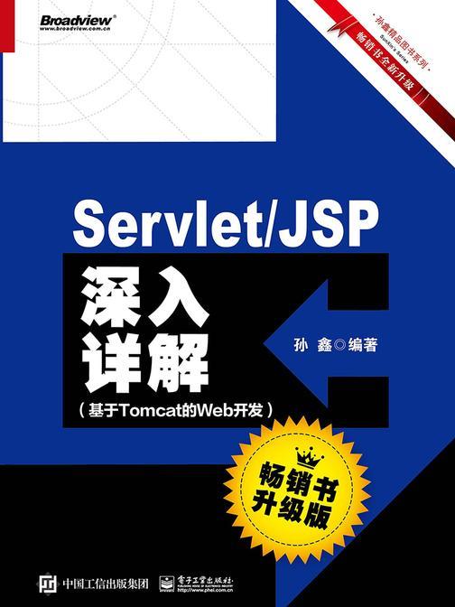 Servlet、JSP深入详解——基于Tomcat的Web开发(畅销书升级版)