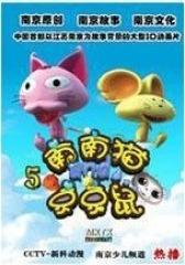 南南猫和京京鼠第5部(影视)