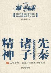 先秦诸子精神(试读本)