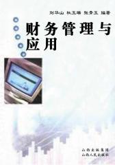 财务管理与应用(仅适用PC阅读)