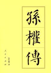 孙权传(试读本)
